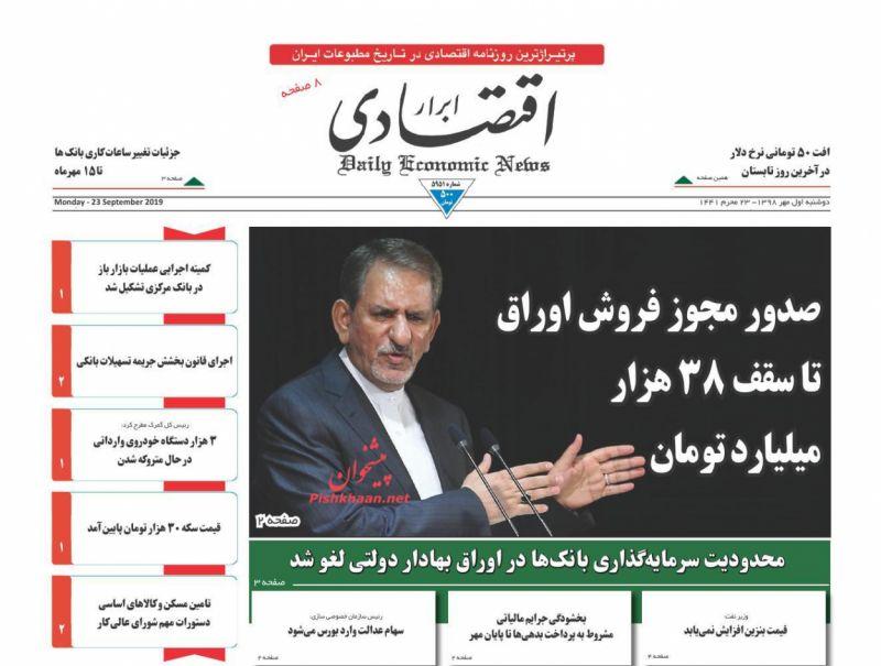 عناوین اخبار روزنامه ابرار اقتصادی در روز دوشنبه ۱ مهر :
