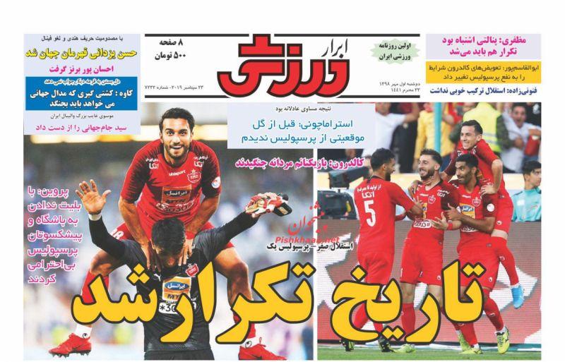 عناوین اخبار روزنامه ابرار ورزشى در روز دوشنبه ۱ مهر