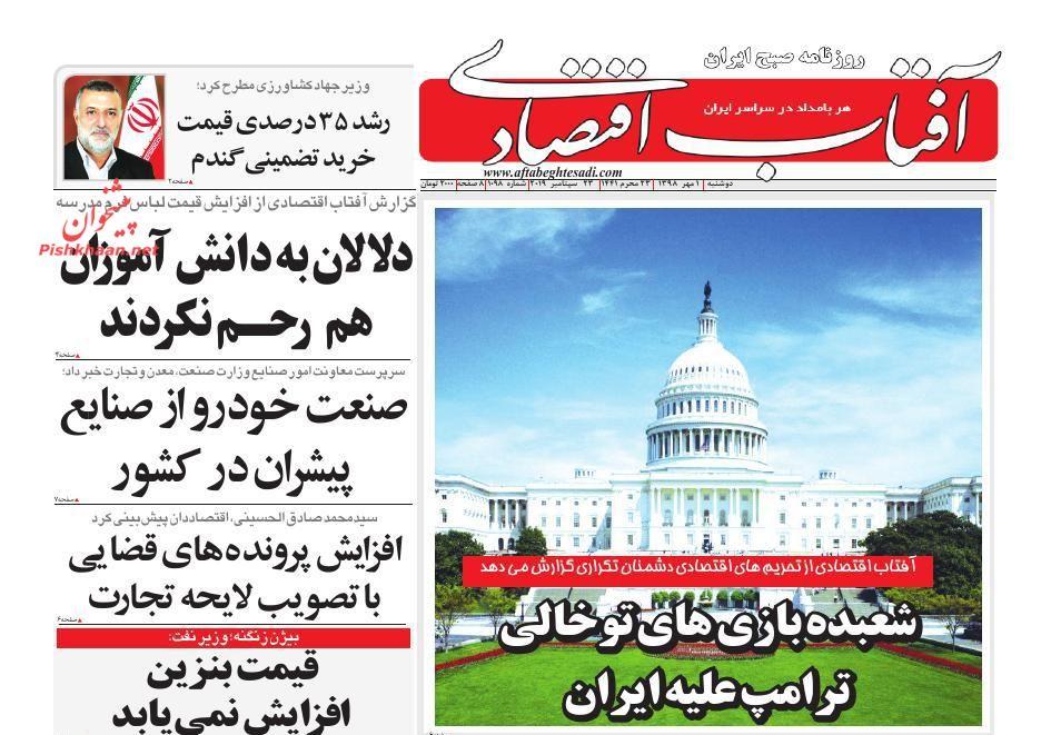عناوین اخبار روزنامه آفتاب اقتصادی در روز دوشنبه ۱ مهر :