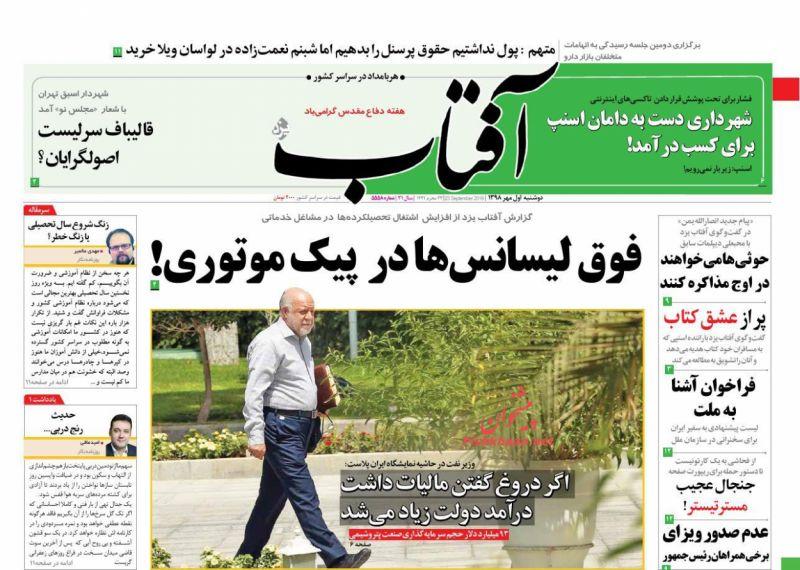 عناوین اخبار روزنامه آفتاب یزد در روز دوشنبه ۱ مهر