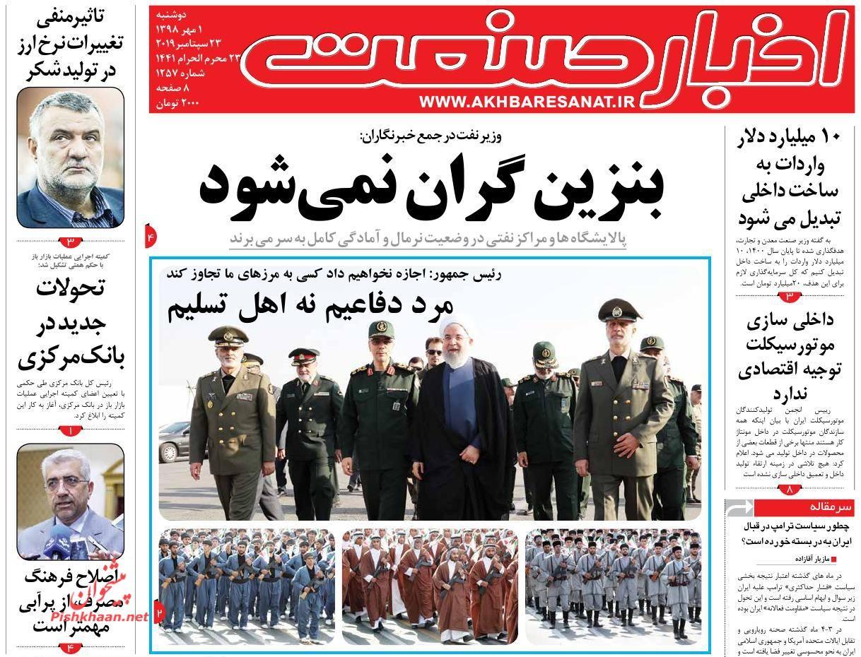 عناوین اخبار روزنامه اخبار صنعت در روز دوشنبه ۱ مهر :