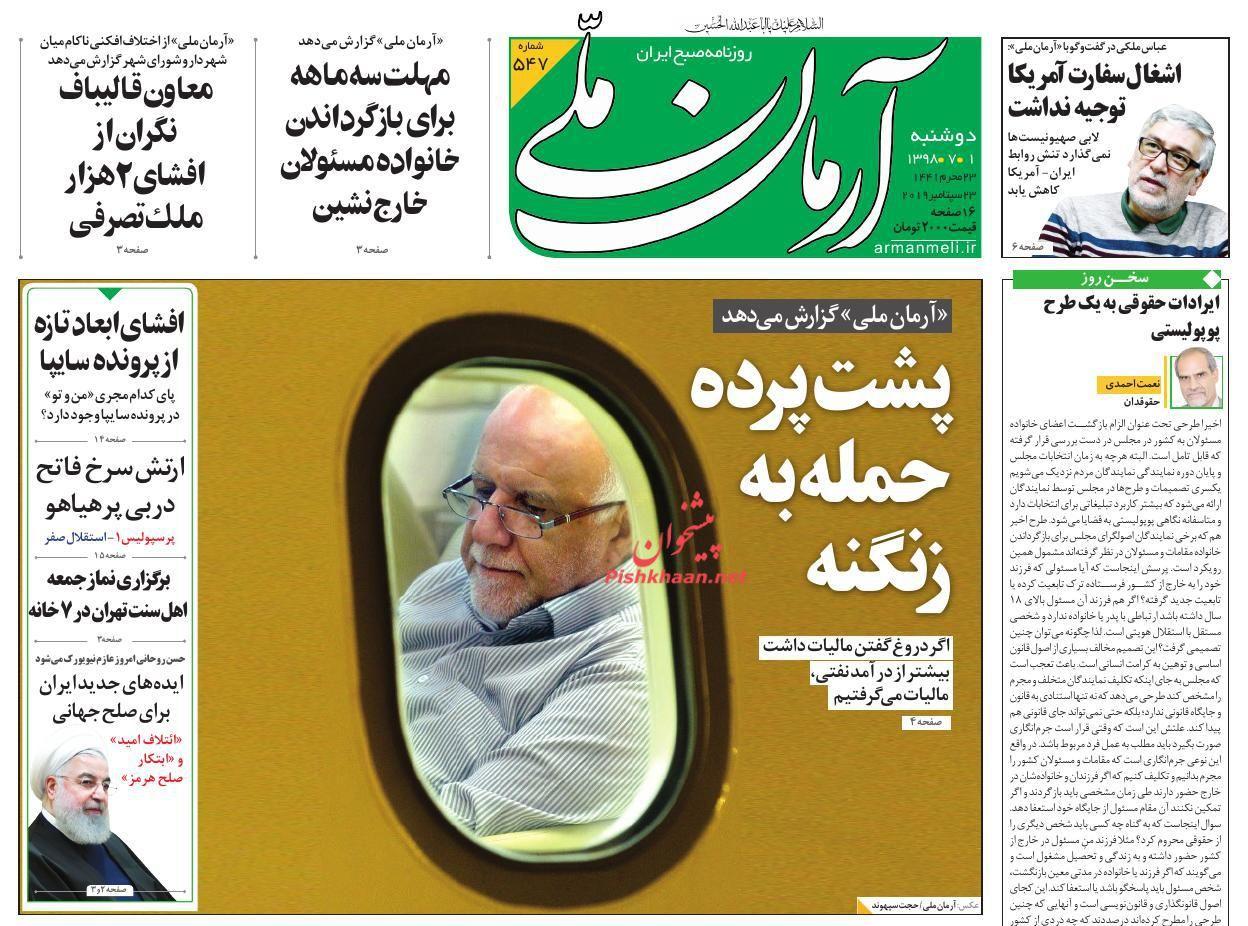 عناوین اخبار روزنامه آرمان ملی در روز دوشنبه ۱ مهر :