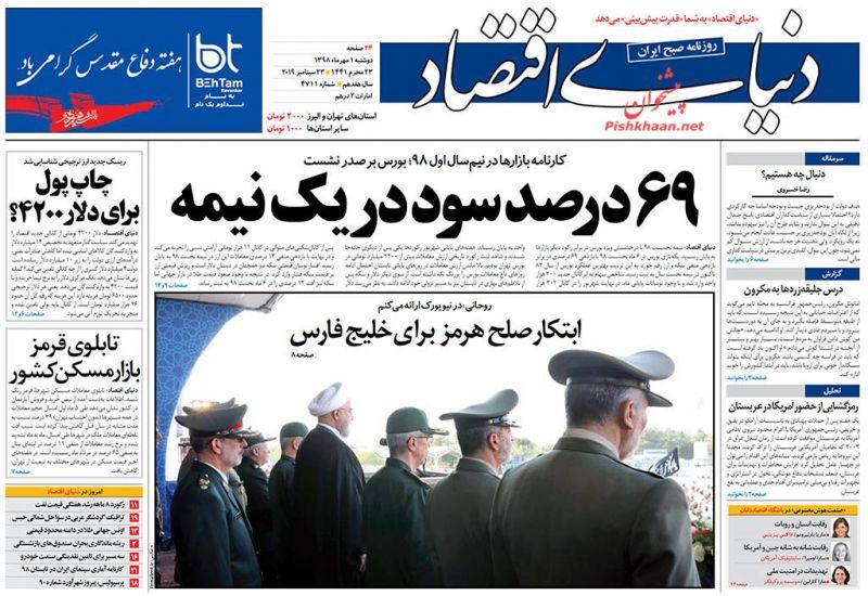 عناوین اخبار روزنامه دنیای اقتصاد در روز دوشنبه ۱ مهر