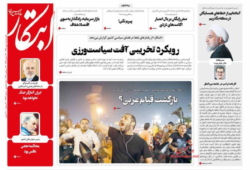 عناوین اخبار روزنامه ابتکار در روز دوشنبه ۱ مهر