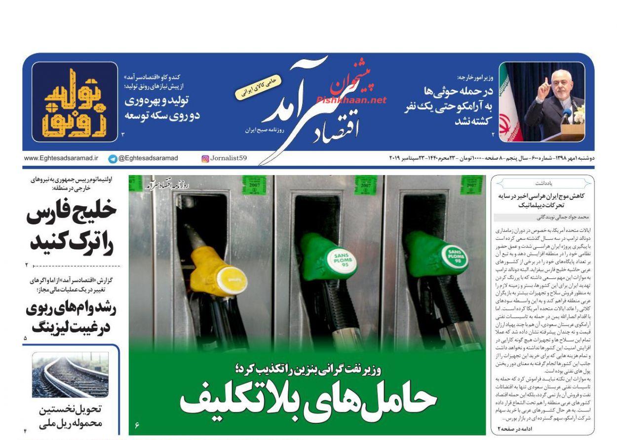 عناوین اخبار روزنامه اقتصاد سرآمد در روز دوشنبه ۱ مهر :