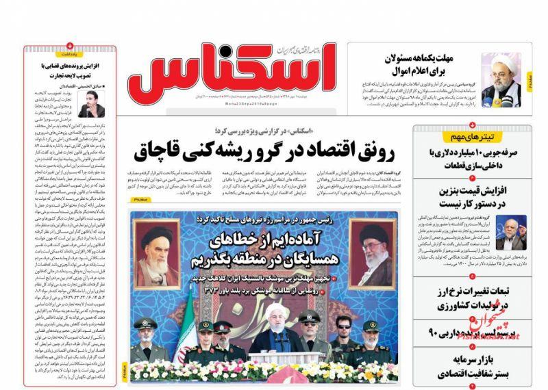 عناوین اخبار روزنامه اسکناس در روز دوشنبه ۱ مهر :
