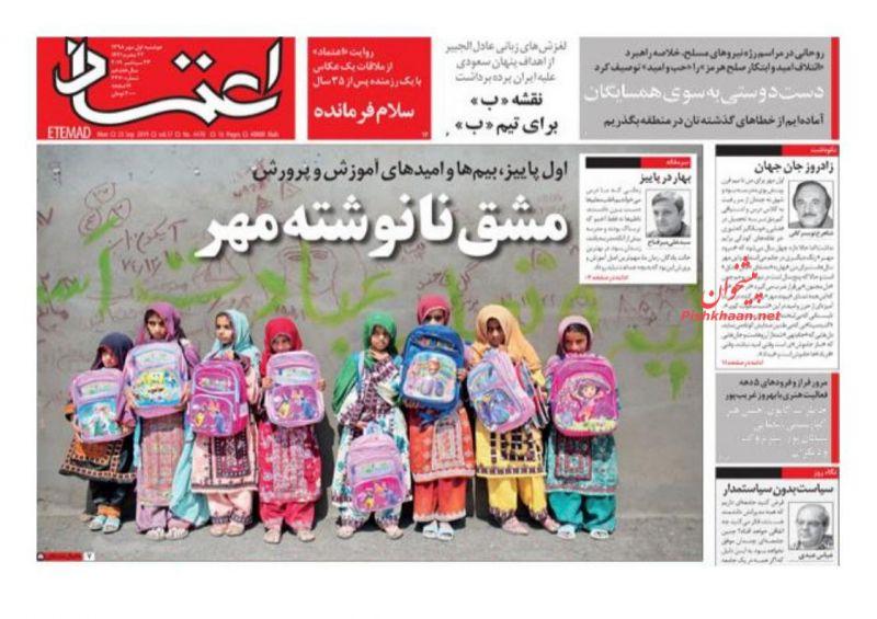 عناوین اخبار روزنامه اعتماد در روز دوشنبه ۱ مهر