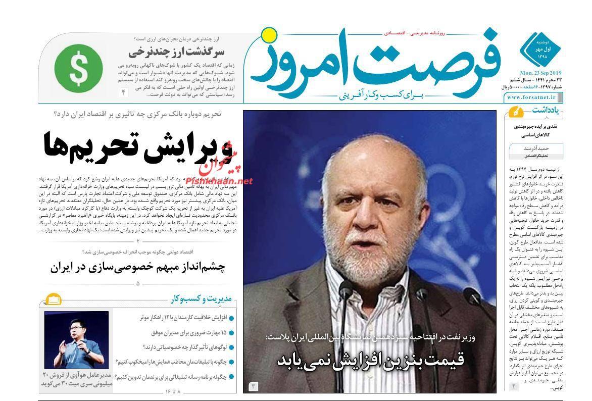 عناوین اخبار روزنامه فرصت امروز در روز دوشنبه ۱ مهر :