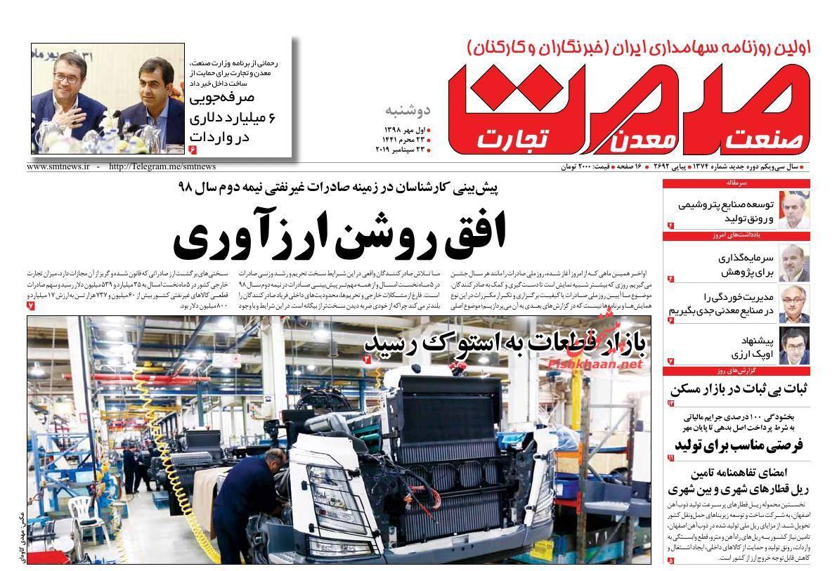 عناوین اخبار روزنامه گسترش صمت در روز دوشنبه ۱ مهر :