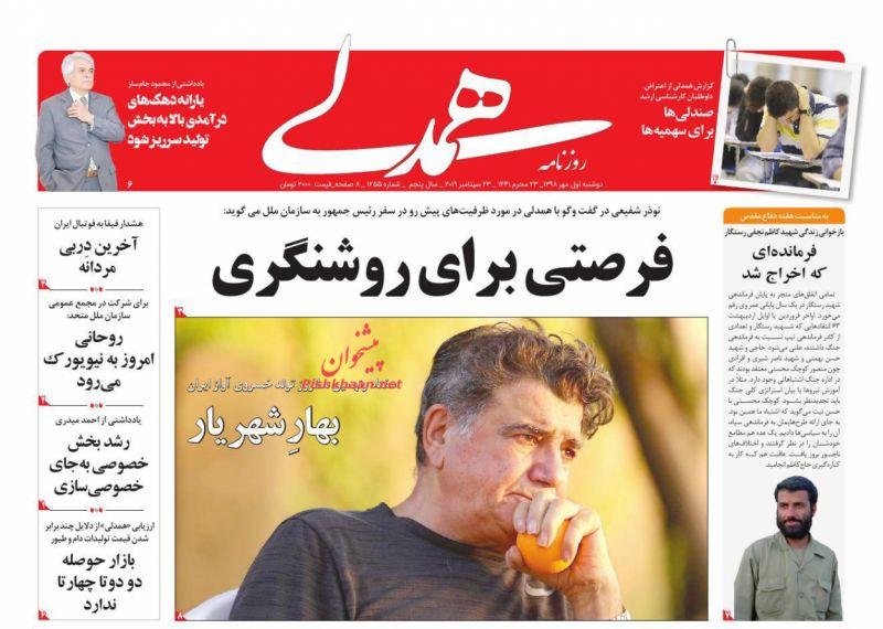 عناوین اخبار روزنامه همدلی در روز دوشنبه ۱ مهر :