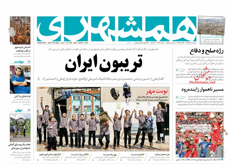 عناوین اخبار روزنامه همشهری در روز دوشنبه ۱ مهر
