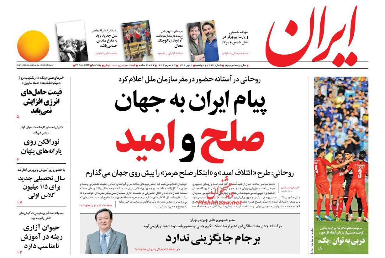عناوین اخبار روزنامه ایران در روز دوشنبه ۱ مهر :