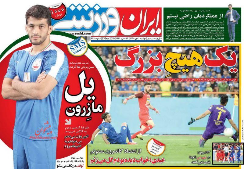 عناوین اخبار روزنامه ایران ورزشی در روز دوشنبه ۱ مهر : یک هیچ بزرگ ؛ حسن یزدانی؛ ستاره جهانی ؛شما فوتبال بلد نیستید ؛