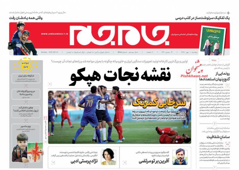 عناوین اخبار روزنامه جام جم در روز دوشنبه ۱ مهر