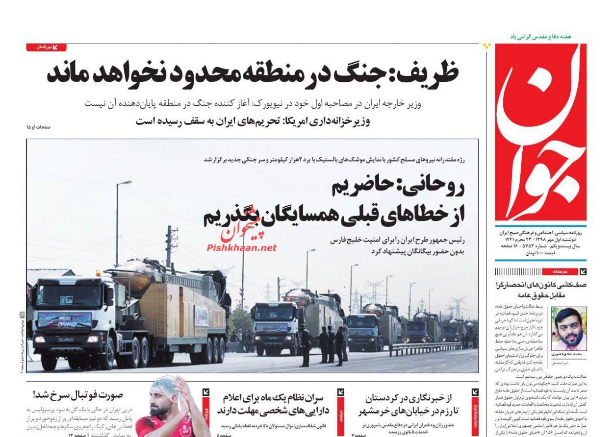 عناوین اخبار روزنامه جوان در روز دوشنبه ۱ مهر :