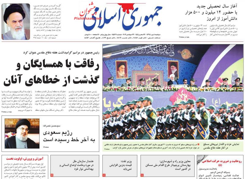 عناوین اخبار روزنامه جمهوری اسلامی در روز دوشنبه ۱ مهر