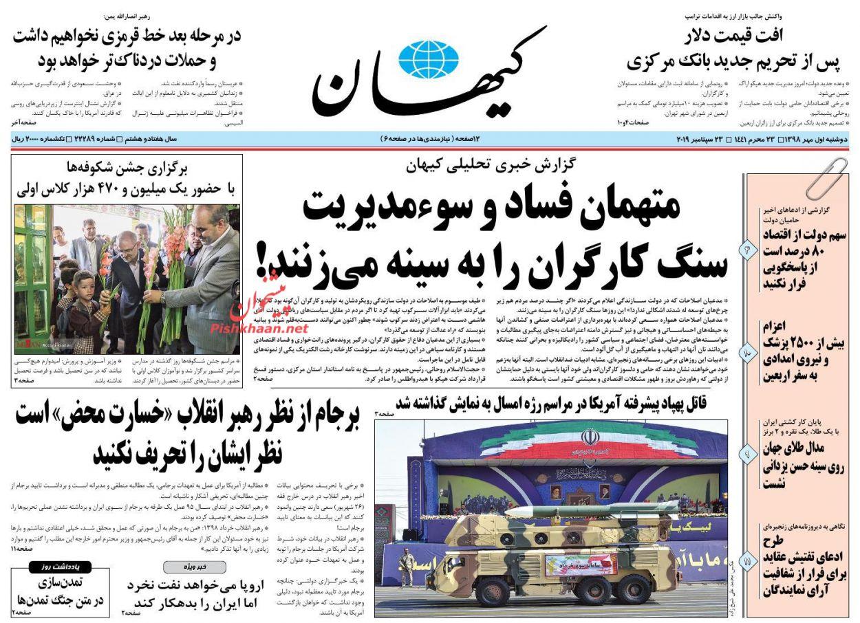 عناوین اخبار روزنامه کیهان در روز دوشنبه ۱ مهر :