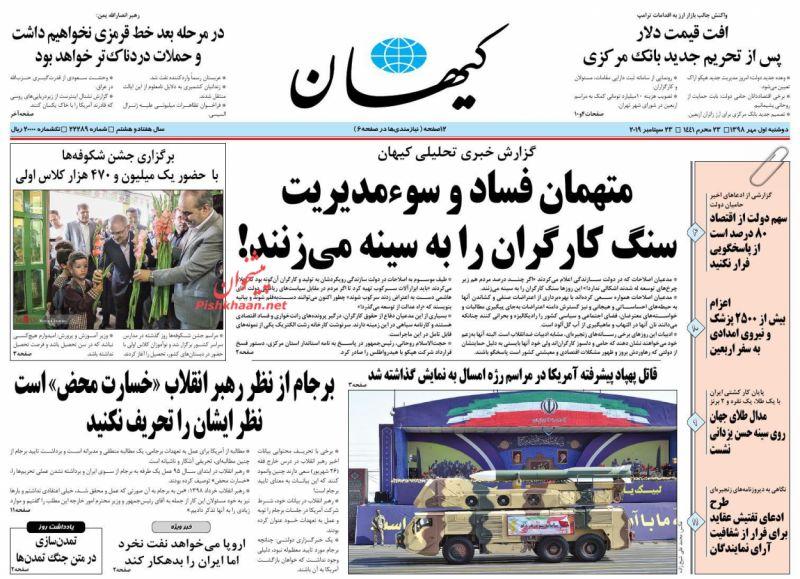 عناوین اخبار روزنامه کيهان در روز دوشنبه ۱ مهر