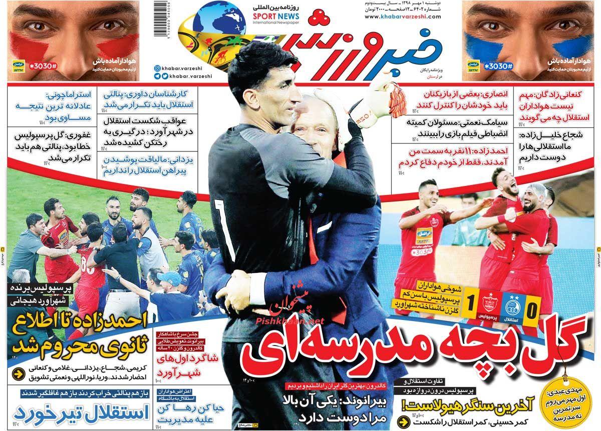 عناوین اخبار روزنامه خبر ورزشی در روز دوشنبه ۱ مهر :