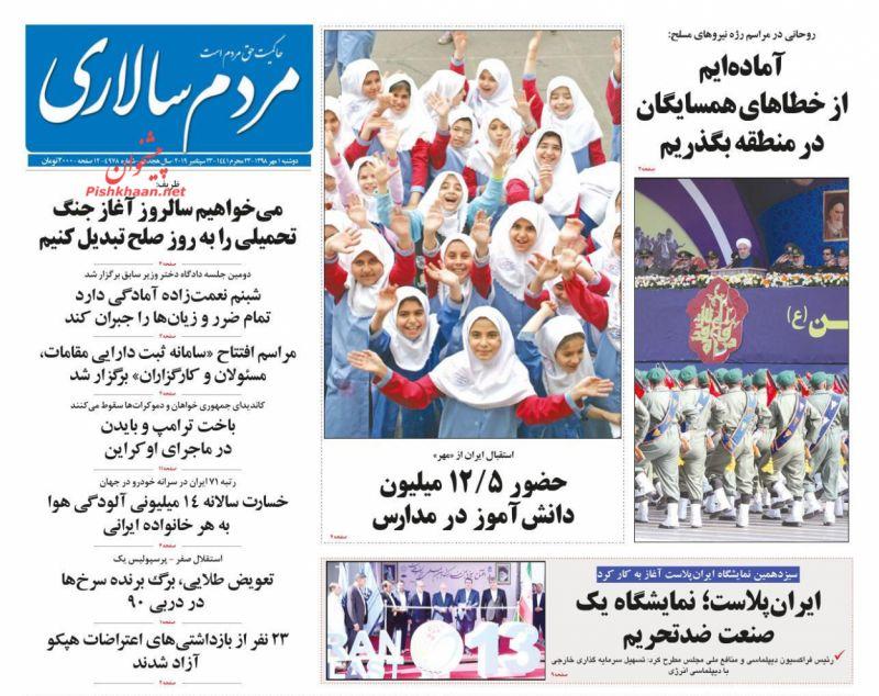 عناوین اخبار روزنامه مردم سالاری در روز دوشنبه ۱ مهر