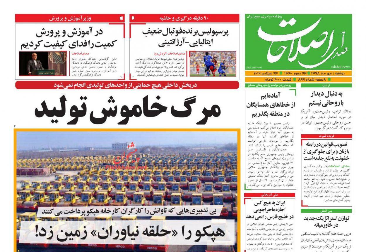 عناوین اخبار روزنامه صدای اصلاحات در روز دوشنبه ۱ مهر :
