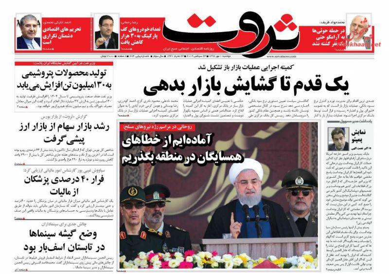 عناوین اخبار روزنامه ثروت در روز دوشنبه ۱ مهر :