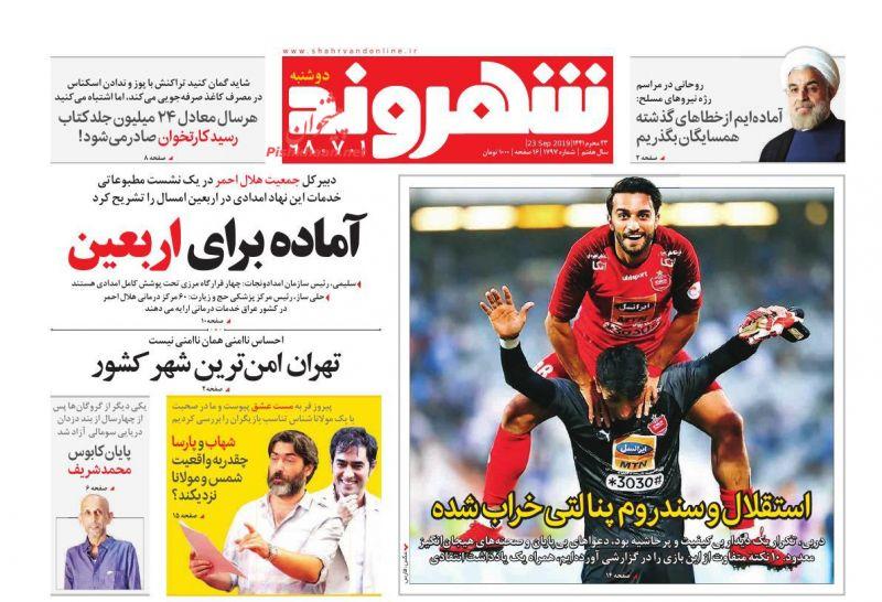 عناوین اخبار روزنامه شهروند در روز دوشنبه ۱ مهر : صفحه ۱؛