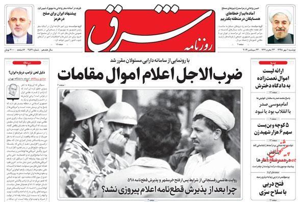 عناوین اخبار روزنامه شرق در روز دوشنبه ۱ مهر :