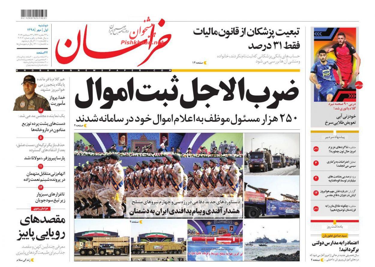 عناوین اخبار روزنامه خراسان در روز دوشنبه ۱ مهر :