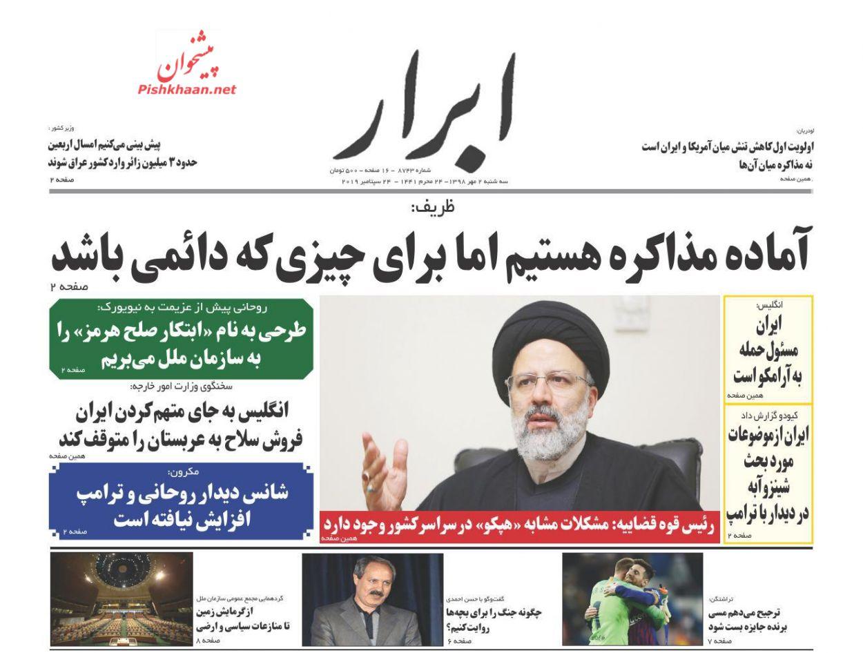عناوین اخبار روزنامه ابرار در روز سهشنبه ۲ مهر :