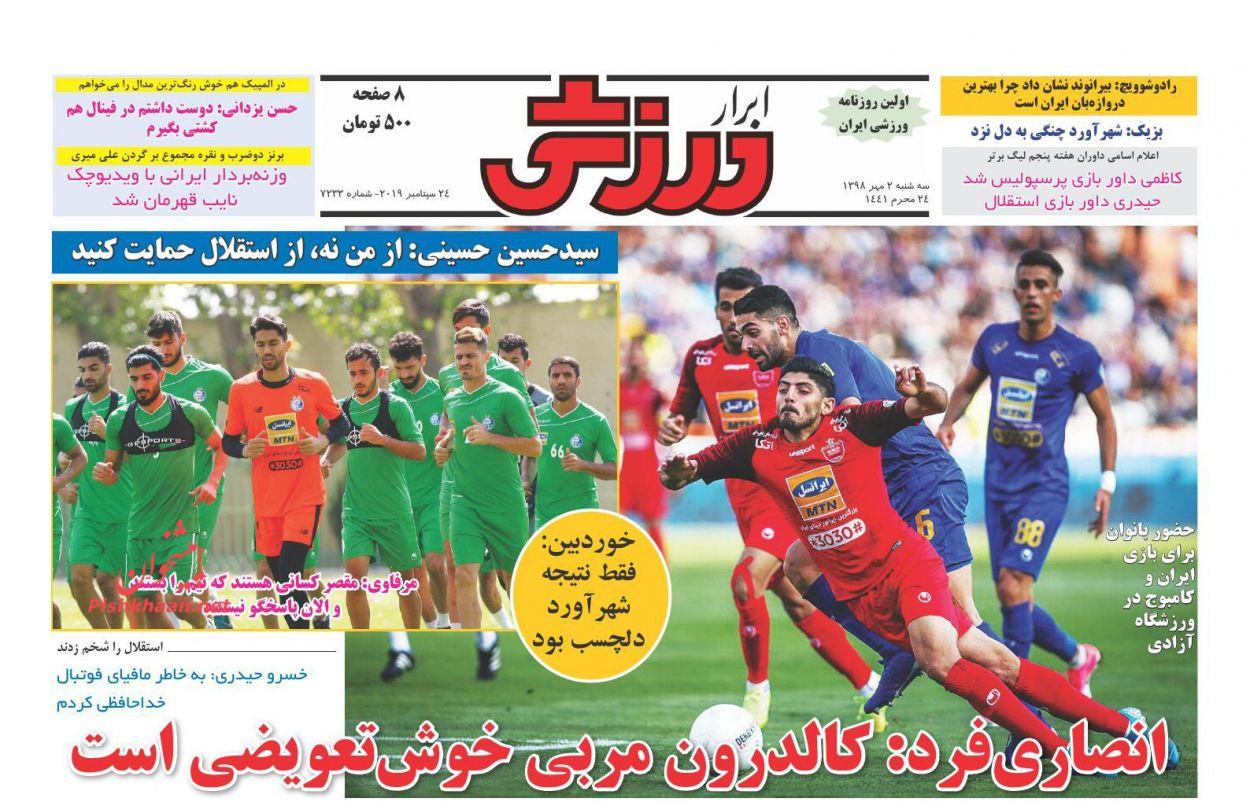 عناوین اخبار روزنامه ابرار ورزشى در روز سهشنبه ۲ مهر :