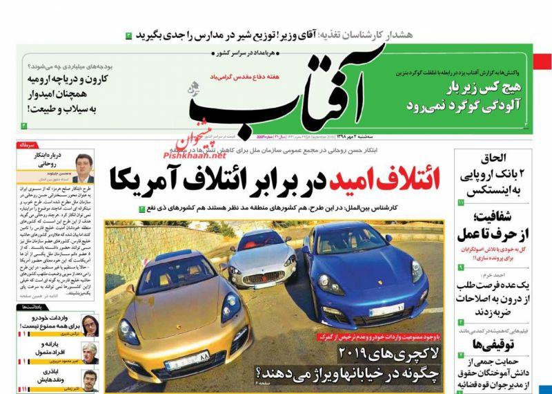 عناوین اخبار روزنامه آفتاب یزد در روز سهشنبه ۲ مهر
