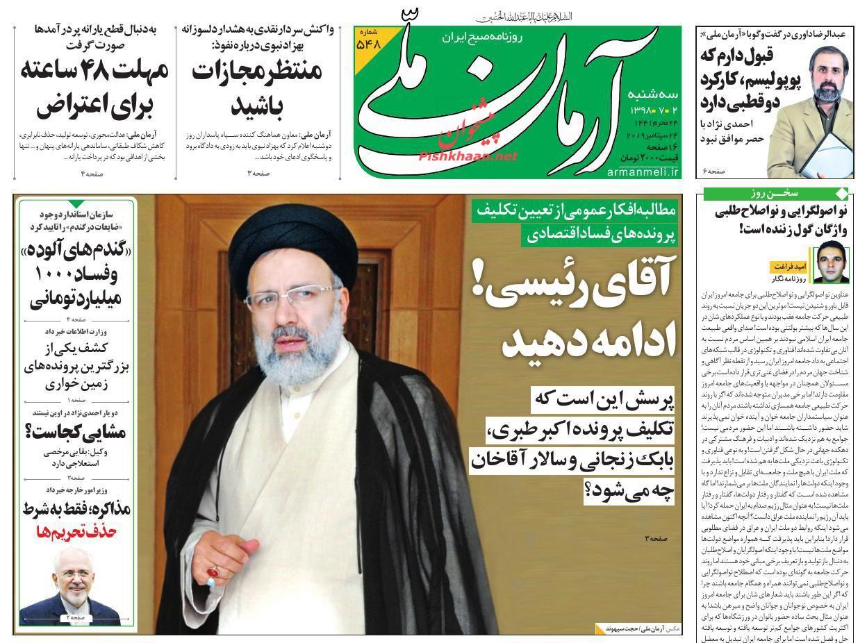 عناوین اخبار روزنامه آرمان ملی در روز سهشنبه ۲ مهر :