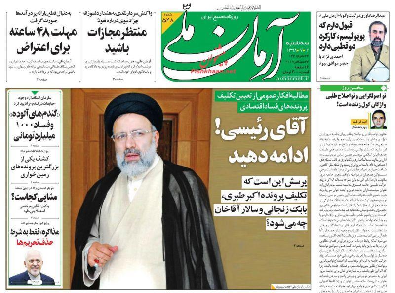 عناوین اخبار روزنامه آرمان ملی در روز سهشنبه ۲ مهر