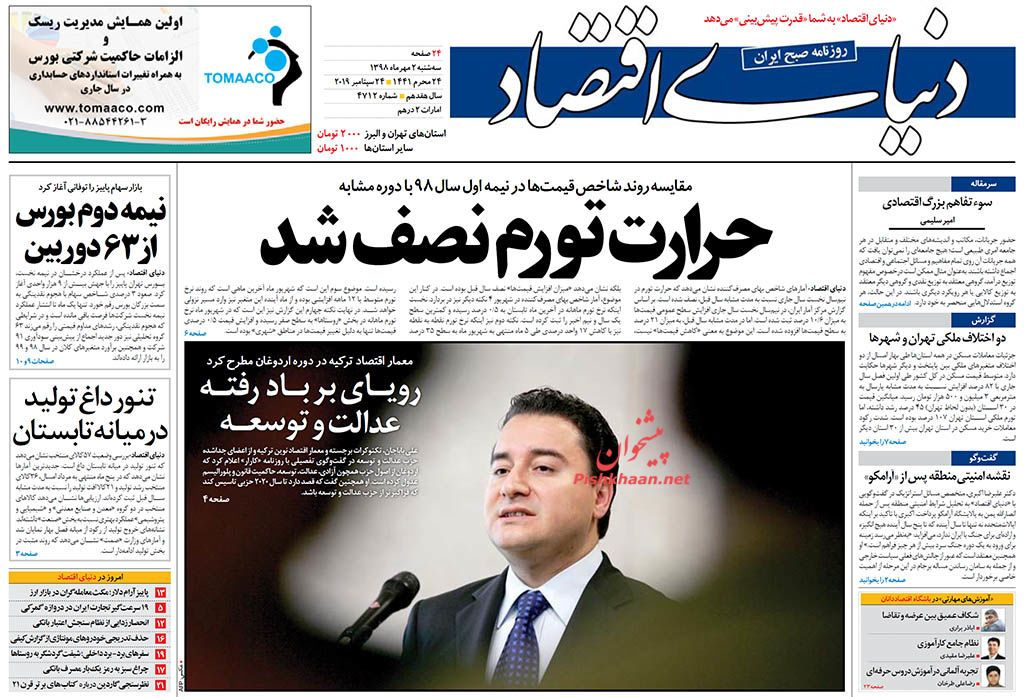 عناوین اخبار روزنامه دنیای اقتصاد در روز سهشنبه ۲ مهر :