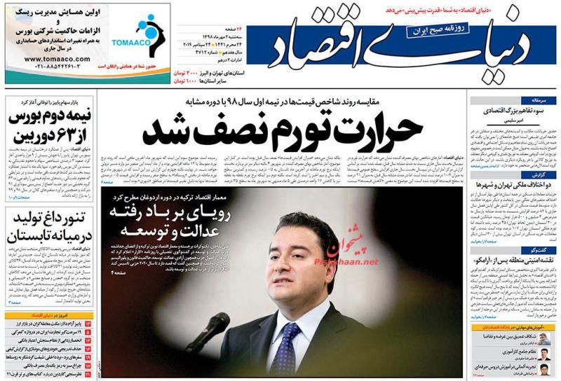 عناوین اخبار روزنامه دنیای اقتصاد در روز سهشنبه ۲ مهر