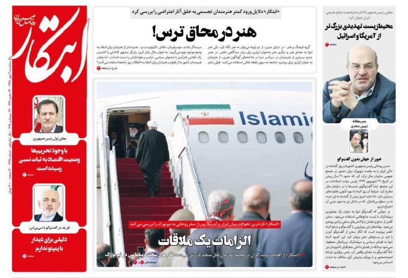 عناوین اخبار روزنامه ابتکار در روز سهشنبه ۲ مهر