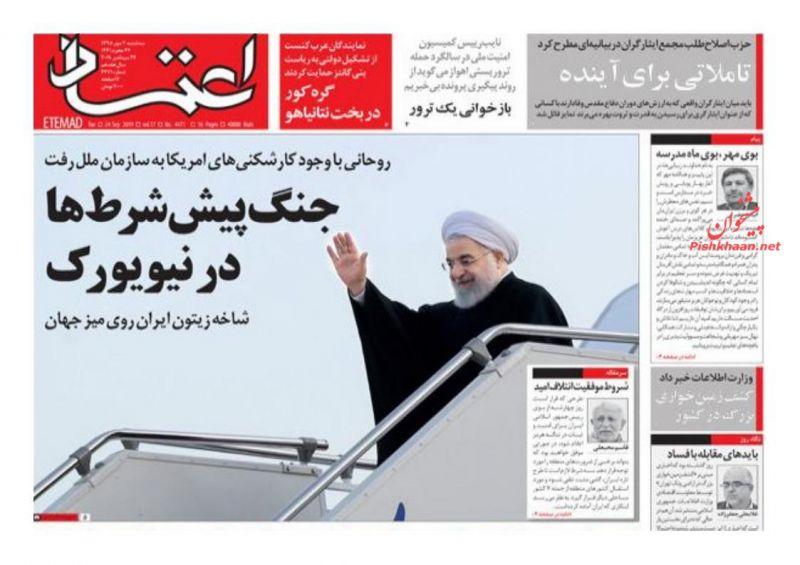 عناوین اخبار روزنامه اعتماد در روز سهشنبه ۲ مهر