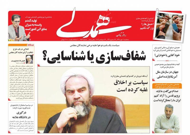 عناوین اخبار روزنامه همدلی در روز سهشنبه ۲ مهر :