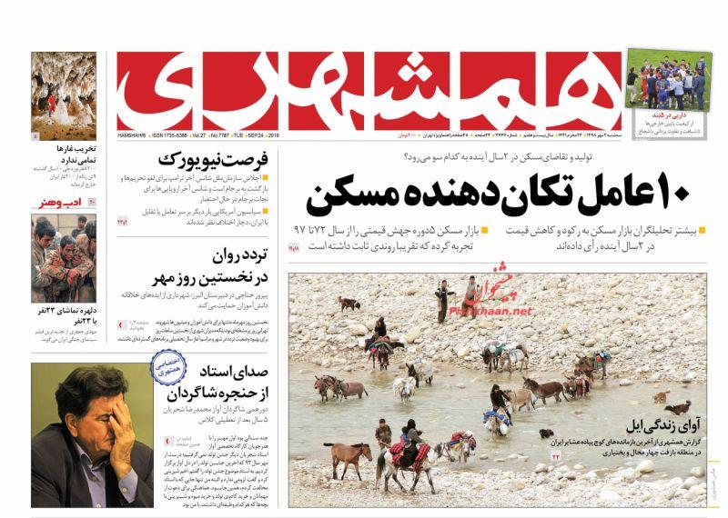 عناوین اخبار روزنامه همشهری در روز سهشنبه ۲ مهر