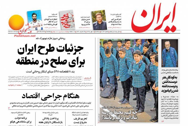 عناوین اخبار روزنامه ایران در روز سهشنبه ۲ مهر