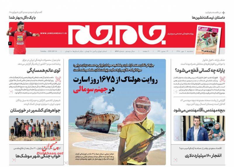 عناوین اخبار روزنامه جام جم در روز سهشنبه ۲ مهر