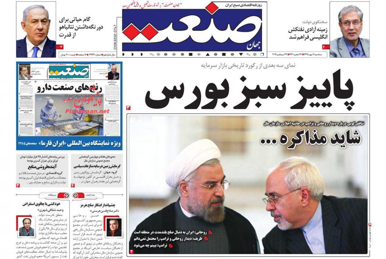 عناوین اخبار روزنامه جهان صنعت در روز سهشنبه ۲ مهر :