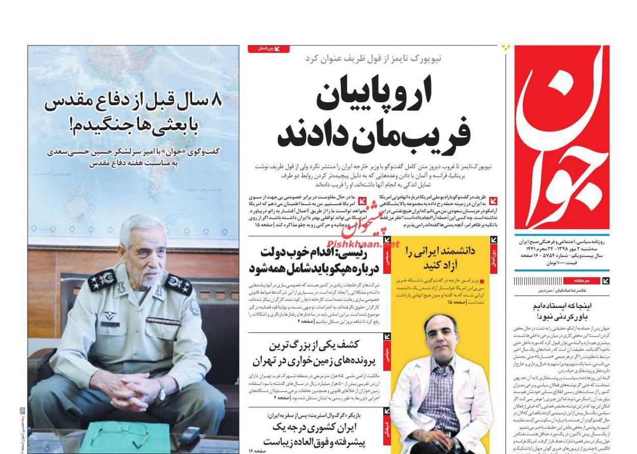 عناوین اخبار روزنامه جوان در روز سهشنبه ۲ مهر :