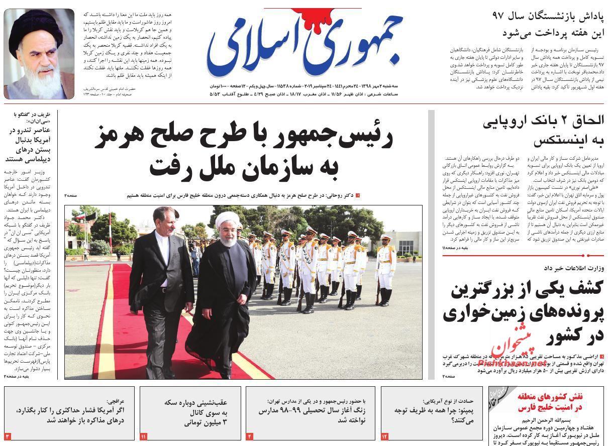 عناوین اخبار روزنامه جمهوری اسلامی در روز سهشنبه ۲ مهر :