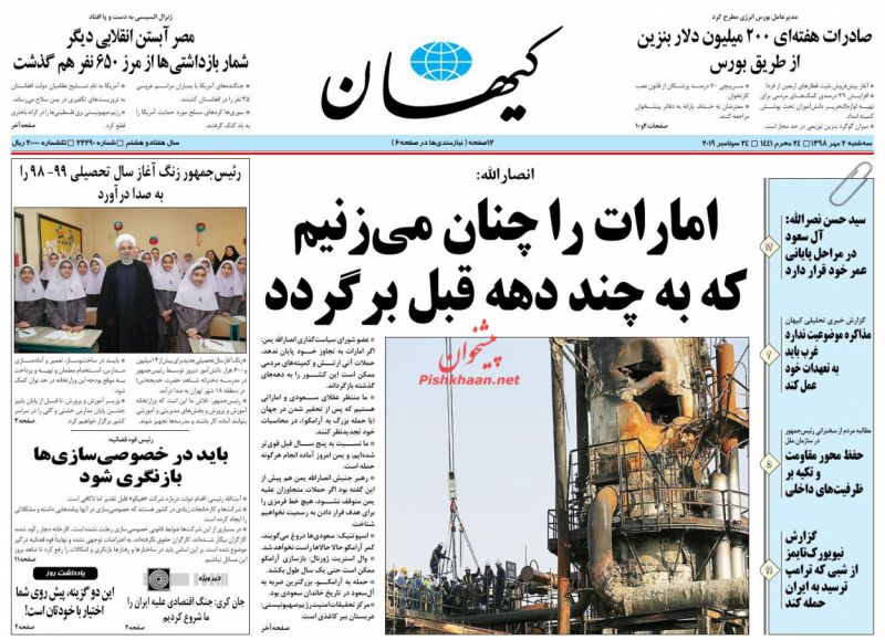 عناوین اخبار روزنامه کيهان در روز سهشنبه ۲ مهر