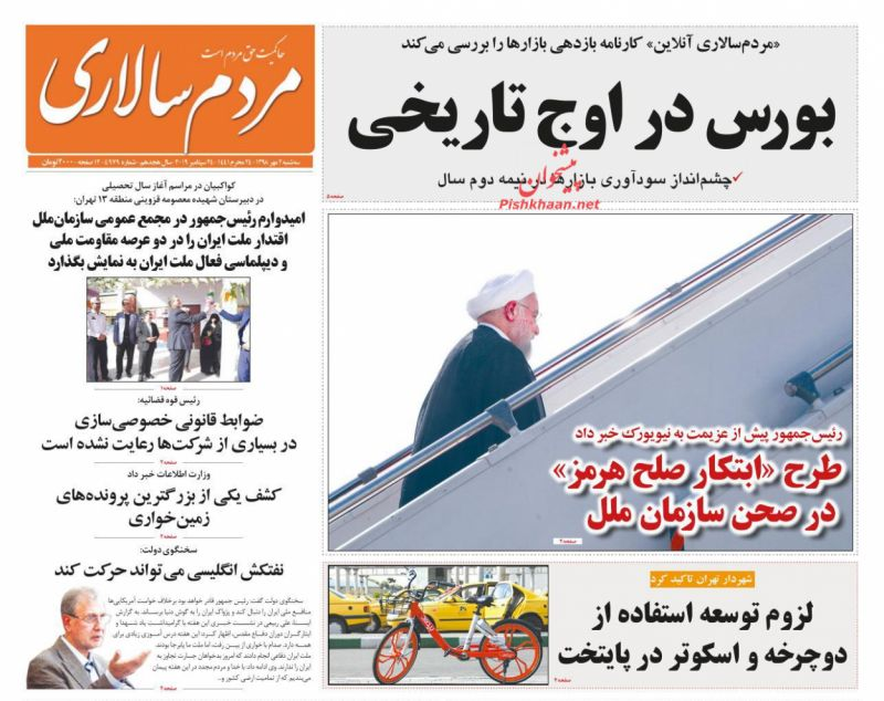 عناوین اخبار روزنامه مردم سالاری در روز سهشنبه ۲ مهر :