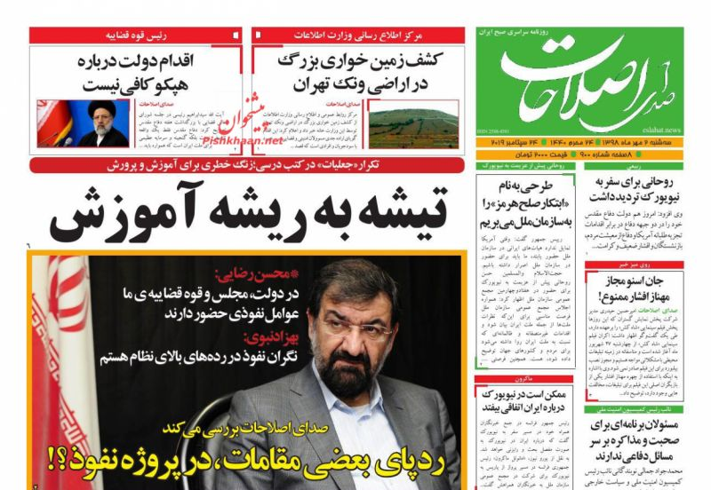 عناوین اخبار روزنامه صدای اصلاحات در روز سهشنبه ۲ مهر