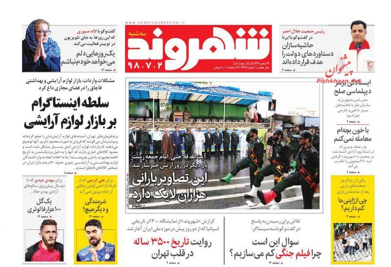 عناوین اخبار روزنامه شهروند در روز سهشنبه ۲ مهر : صفحه ۱؛