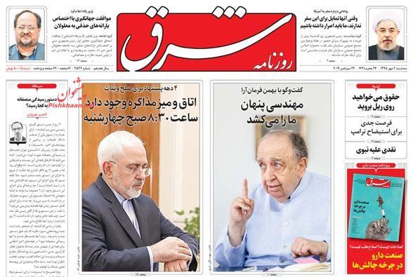 عناوین اخبار روزنامه شرق در روز سهشنبه ۲ مهر